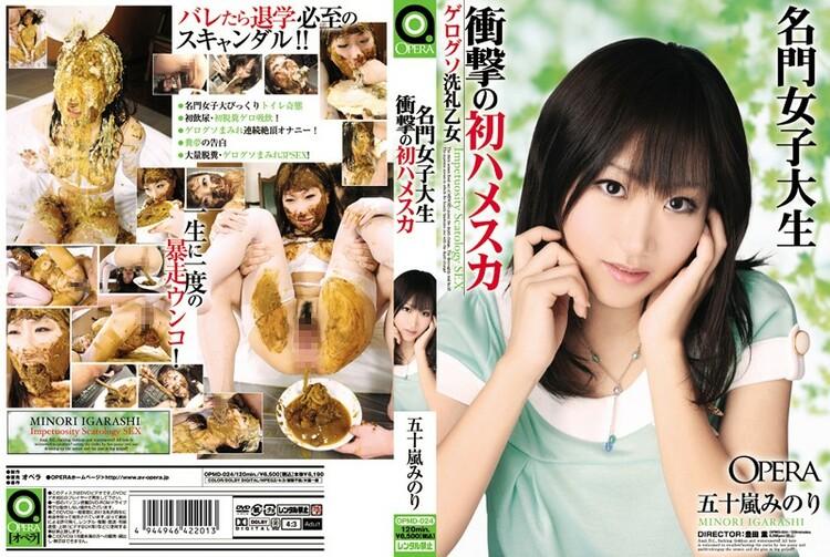 OPMD-024 - Minori Igarashi Hamesuka First Shock Prestigious College Student