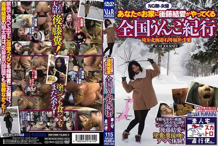 VRXS-206 - Actress In Your Home No Ng Actress Goto Koi Came Nationwide Kozo Journey Saitama, Hokkaido, Ishikawa, Fukui, Chiba