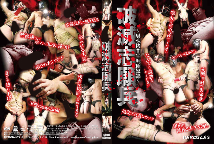 [Wrestle Factory – Hercules] 破滅志願兵~男魂拷問生堀種奴隷~ BEGGING FOR DESTRUCTION