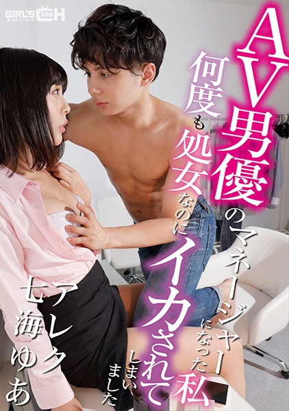 [Silk Labo] GRCH-346 My Job Is To Manage An Adult Video Actor's Career I'm A Virgin, But I Was Made To Cum Over And Over Again Yua Nanami