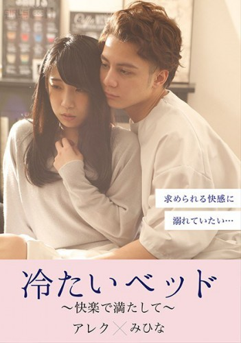 [Girl's CH] GRCH-380 A COLD BED – SATISFY MY DESIRES FOR PLEASURE –