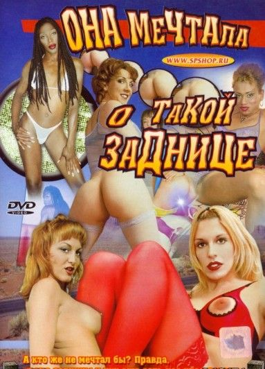 She Male Ass (2002)