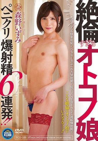 Otokono Daughter Penikuri Explosive Ejaculation 6 Barrage Too Far! (2020)