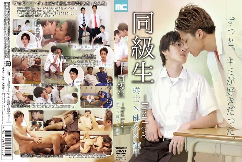 [Men's Camp] 同級生 -First Love- MENG-072