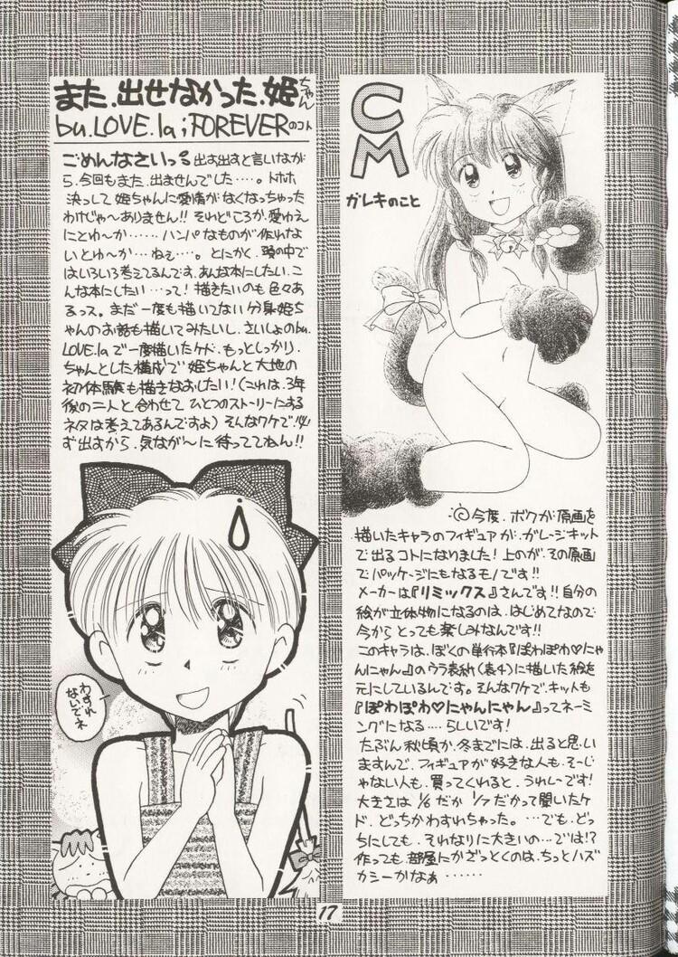 Marmalade Boy XXX Hentai Manga (La Familia Crece) 34
