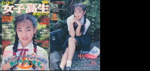 Old Japanese Porn Magazine - Vintage japanese Adult Magazines Collection