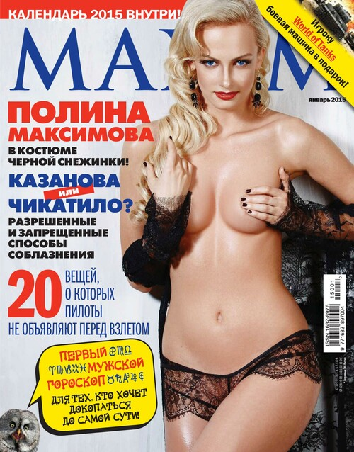 Maxim_Russia_-_January_2o15_m.jpg