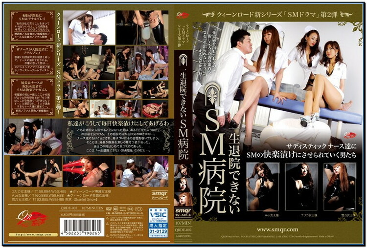 QRDE-002 S&M Drama Series Episode 2 The S&M Hospital You Can