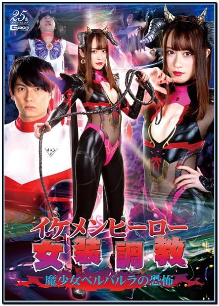 GHLS-31 Training Fear Of Mahou Shoujo Bellbarra - Yuka Kiriyama JAV Femdom
